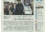 20101009_朝日新聞BE掲載_p1.jpg