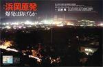 201101浜岡特集見開き_軽.jpg