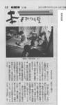 20130619読売新聞「証言と遺言」.jpg