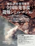 2014-1月号全国避難シミュレーション.jpg