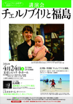 2014chirashi-A.jpg