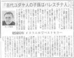 シュロモー掲載記事_抜粋.jpg