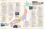 全国マップ_軽2.jpg