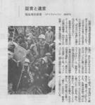 北海道新聞20130428.jpg