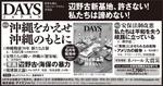 半3新聞広告2015-5 (6).jpg