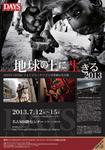 名古屋チラシ2013おもて.jpg
