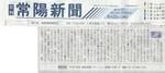 常陽新聞20130622.jpg