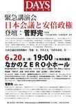 日本会議講演会チラシ.jpg