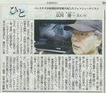 1228_朝日新聞p.2_ひと.JPG