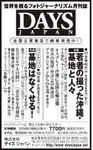 2010_10_11掲載広告最終版.jpg