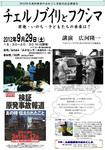 20120929hirokawa.jpg
