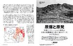 2013-11月号原爆と原発.jpg