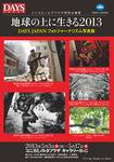 2013.chirashi - コピー.jpg