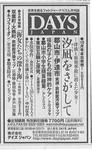 20130920朝日10月号3-6つ.jpg