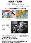 2013文京シビック.jpg