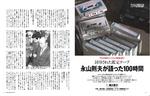 2014-1月号永山.jpg