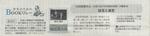 20140317証言と遺言 朝日.jpg