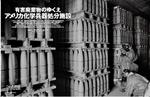 2月号化学兵器.jpg