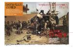 4月号イラク戦争.jpg