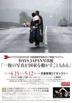 DAYS JAPAN京都新聞 ポスター.jpg