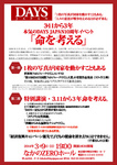 「命を考える」DAYS JAPAN10周年イベント.jpg