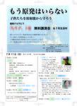 もう原発はいらない 2011-07(表)-2.jpg