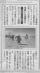 カレンダー20131113東京新聞.jpg