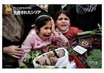 包囲されたシリア.jpg