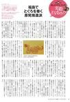 半ページままおしどり2013-11.jpg