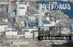 原発事故のゼロ地点.jpg