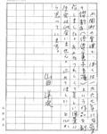 山田洋次監督メッセージ.jpg