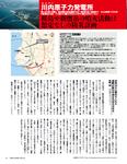 川内原発.jpg
