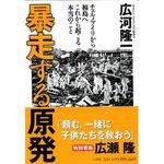 広河「暴走する」表紙帯付き.jpg