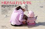最終P22-35_tokushuu_seki _03-1.jpg
