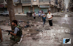 最終P52-55_Syria_seki_03-1.jpg