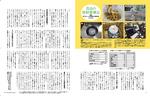 福島食卓 22-23.jpg
