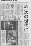 編集長20130823毎日新聞夕刊.jpg