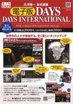 電子版DAYS_軽.jpg