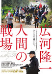 Hirokawa_B5_H1.jpg