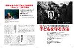P24-25_tokushuu02_seki_03.jpg