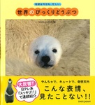 animal_cover_new.jpg